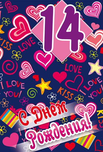 Днем, поздравления с днем рождения девочке 14 лет открытки